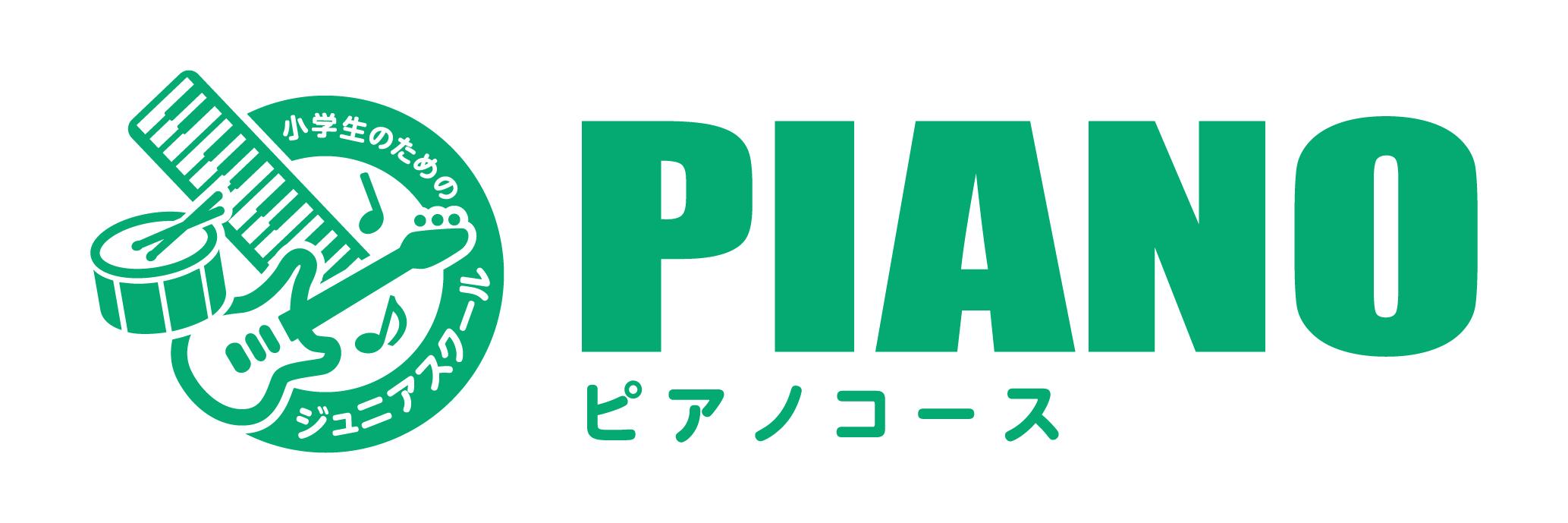 小学生のためのジュニアスクール ピアノコース