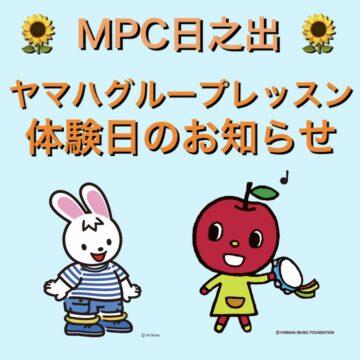 MPC日之出 グループレッスンご案内!
