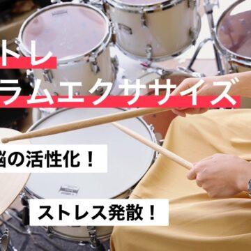 脳トレ!ドラムエクササイズ!