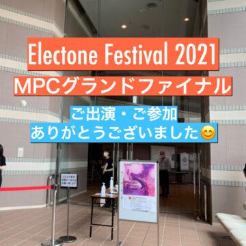 エレクトーンフェスティバル2021 MPCグランドファイナルが開催されました!