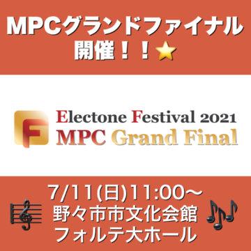 MPCグランドファイナル開催します!!