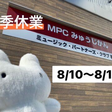 MPCみゅうじかん 夏季休業のおしらせ