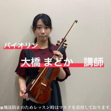 【講師紹介】大橋 まどか 講師(バイオリン)