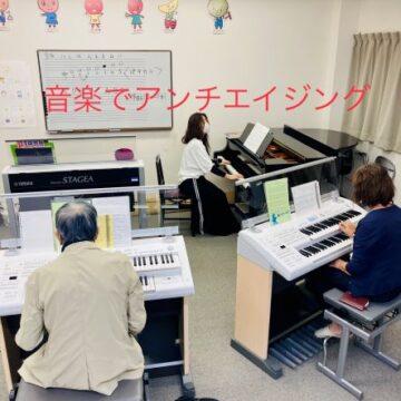 【花堂】 音楽でアンチエイジング♪