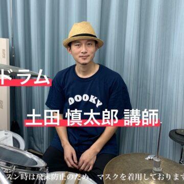 【講師紹介】土田 慎太郎 講師(ドラム)