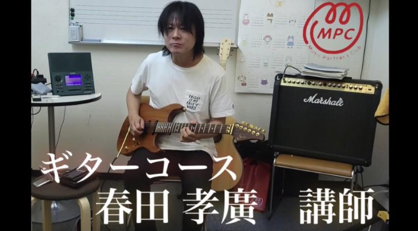 春田 孝廣 講師 ギターレッスン