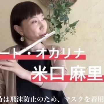 【講師紹介】米口 麻里 講師 (フルート・オカリナ)