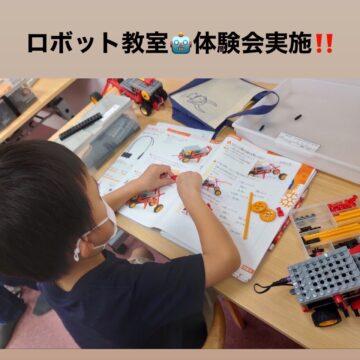 ロボット教室体験会実施!🤖
