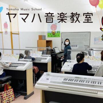 まだまだ募集中!ヤマハ音楽教室 無料体験レッスン
