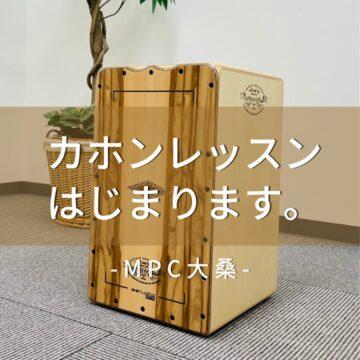 """【MPC大桑】南米生まれの打楽器 """"カホン""""レッスンはじまります!"""