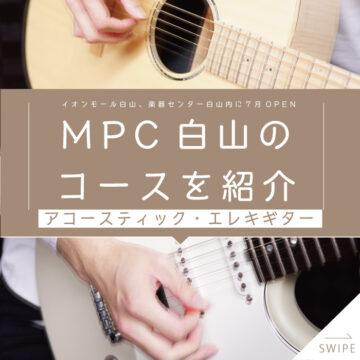 【MPC白山】コース紹介〜ギター編〜