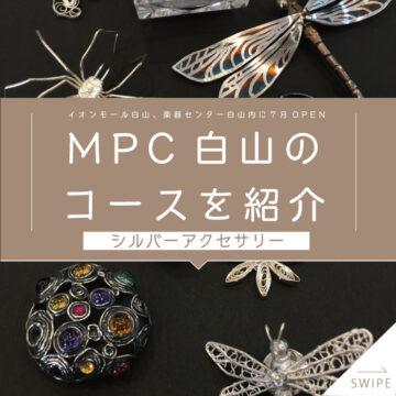 【MPC白山】シルバーアクセサリー【コース紹介】