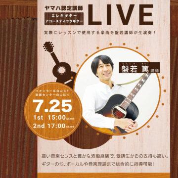 【MPC白山】7/25 ヤマハ認定講師 盤若先生のギターLIVE!