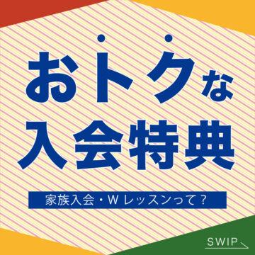 【MPCスクール】お得な入会特典のこと知ってる?