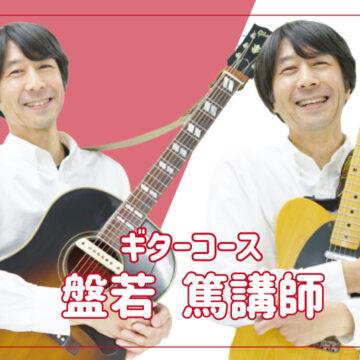 【講師紹介動画】ギターコース盤若篤先生