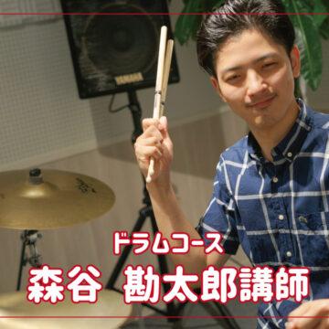 【講師紹介動画】ドラムコース森谷勘太郎先生