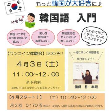 MPC氷見★韓国語ワンコイン体験会