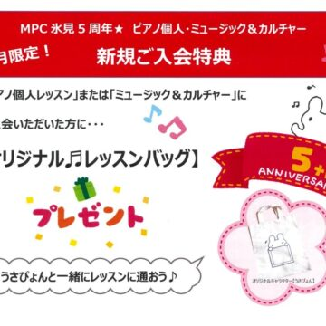 MPC氷見★5周年