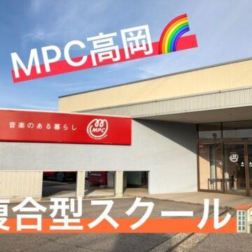 MPC高岡【複合型スクール】