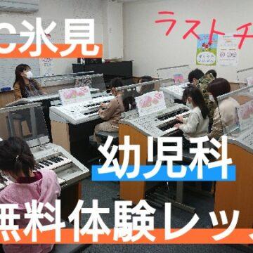 MPC氷見★ラストチャンス「幼児科」無料体験