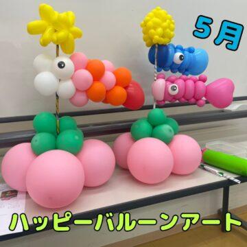 MPC高岡・高岡南【ハッピーバルーンアート】