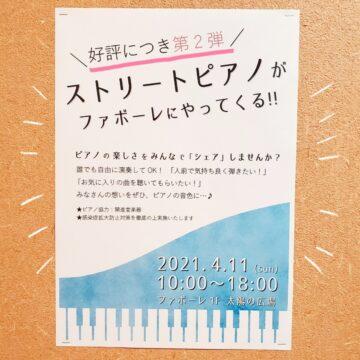 ストリートピアノ第2弾
