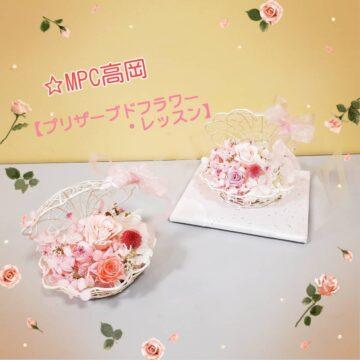 MPC高岡【プリザーブドフラワー・レッスン】