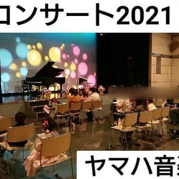 進級コンサート2021♪ヤマハ音楽教室