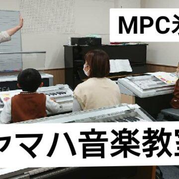 MPC氷見★年少・年中・年長さん♪集まれ!