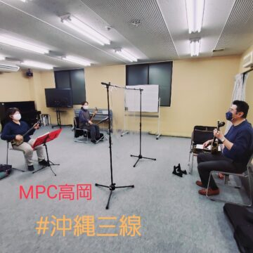 MPC高岡【沖縄三線】