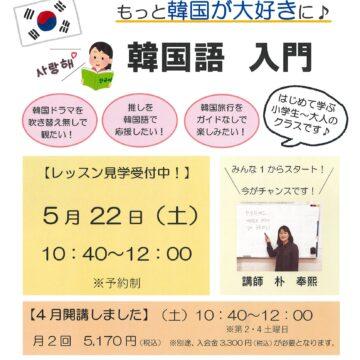 MPC氷見★韓国語入門★見学日程