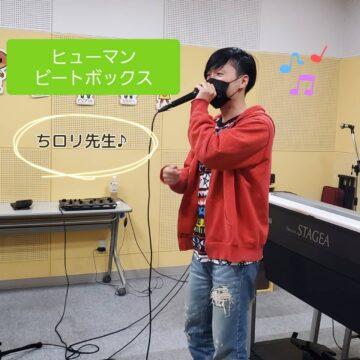 MPC高岡【ヒューマンビートボックス】