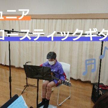 MPC氷見★アコースティックギター