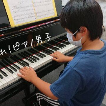 集まれ!【ピアノ男子】