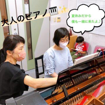 MPC高岡【大人ピアノ個人レッスン】