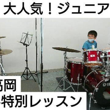 MPC高岡【夏休み特別レッスン】ジュニアドラム
