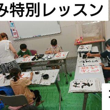 MPC高岡【夏休み特別レッスン】書道