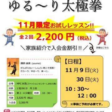 MPC氷見【11月限定!ゆる~り太極拳お試しレッスン♪】