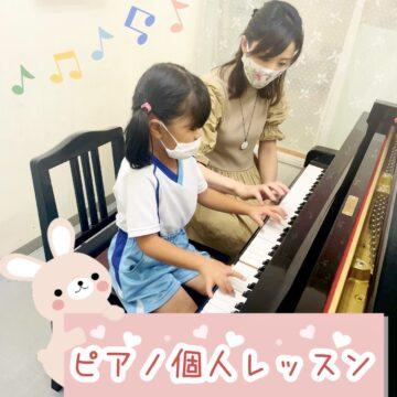 MPC太閤山♪ピアノ個人レッスン♪