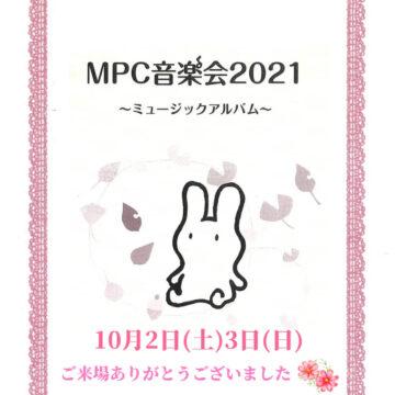 MPC音楽会2021~ミュージックアルバム~10月2日、3日終演