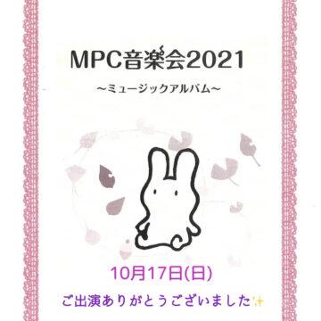 MPC音楽会2021~ミュージックアルバム~10月17日終演