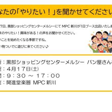 【新川】メルシーブース出店
