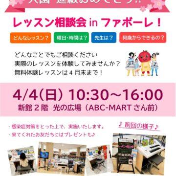 第2回!ヤマハ音楽教室レッスン相談会inファボーレ