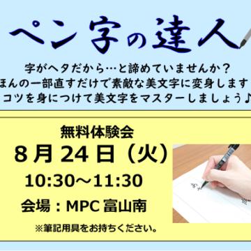 【MPC富山南】新コース『ペン字の達人』