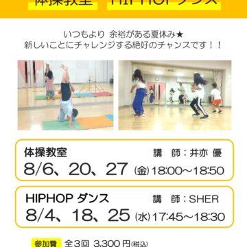 【MPC新川】体操☆HIPHOPダンス