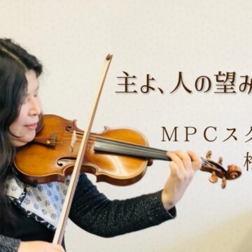 【富山】バイオリン、はじめませんか?