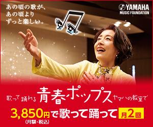 【MPC富山】青春時代の曲を仲間と歌おう