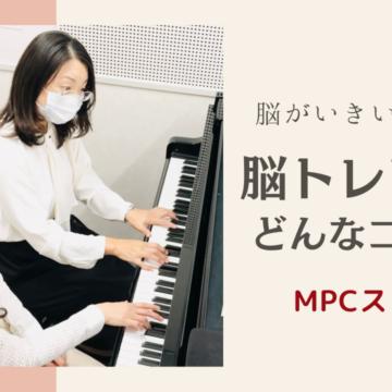 【富山】脳トレピアノ®紹介動画