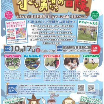 【イベント】10/17(日)「小さな勇者たちの冒険」富山県総合運動公園