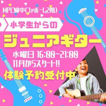 【小学生~】NEW!!(水)ジュニアギター【MPC婦中】
